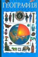 Наталья Петрова: География. Начальный курс. 6 класс: учебник для общеобразовательных учреждений