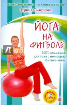 Йога на фитболе (+ DVD Бодифлекс) - Ирина Смирнова