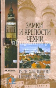 Замки и крепости Чехии. Путешествие сквозь века - Николай Малютин