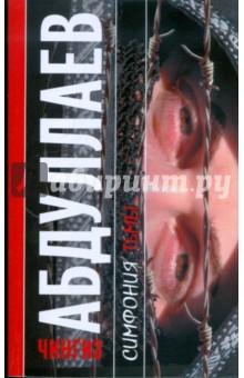 Купить Чингиз Абдуллаев: Симфония тьмы ISBN: 978-5-17-055305-1