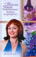 Татьяна Герцик - Любовь за вредность обложка книги
