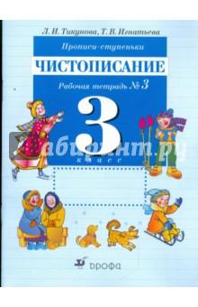 Прописи-ступеньки. Чистописание. 3 класс: рабочая тетрадь №3 - Тикунова, Игнатьева