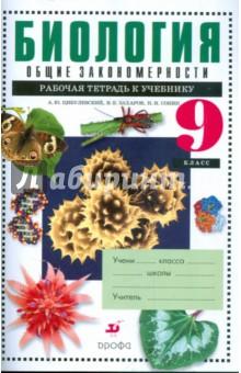 Биология 9 класс учебник цена