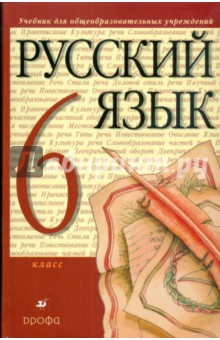 Гдз по русскому языку 6 класс разумовская