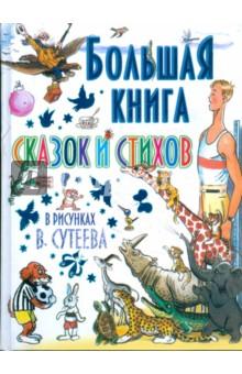 Большая книга сказок и стихов в рисунках В. Сутеева - Александрова, Михалков, Барто