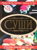 Дарья Гордиевич: Суши. Рецепты приготовления суши