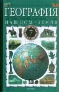 Душина, Коринская, Щенев: География. Наш дом  Земля. Материки, океаны, народы и страны. 7 класс. Учебник