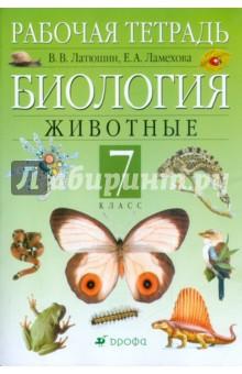 Гдз к Учебнику Биология Животные 7 Класс