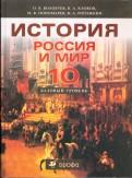 Волобуев, Пономарев, Клоков: История. Россия и мир. 10 класс. Учебник. Базовый уровень