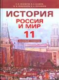 Волобуев, Пономарев, Клоков: История. Россия и мир. 11 класс. Базовый уровень. Учебник