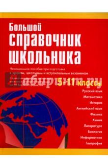 Большой справочник школьника. 5-11 классы - Титкова, Григорян, Гадратова
