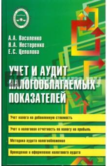 Учет и аудит налогооблагаемых показателей - Василенко, Цепилова, Нестеренко