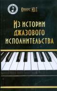 Юрий Кинус: Из истории джазового исполнительства
