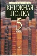 Литература: Книжная полка. Книга для чтения. 5 класс обложка книги