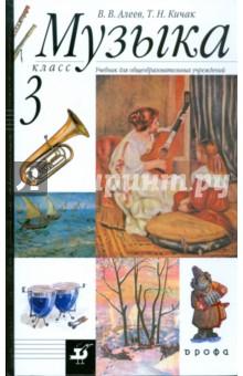 Музыка. 3 класс. Учебник для общеобразовательных учреждений - Алеев, Кичак