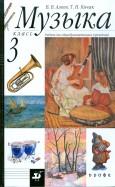 Алеев, Кичак: Музыка. 3 класс. Учебник для общеобразовательных учреждений