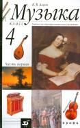 Виталий Алеев: Музыка. 4 класс. В 2 частях. Часть 1: учебник для общеобразовательных учреждений