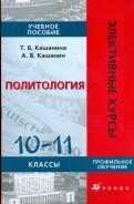 Кашанина, Кашанин: Политология. 1011 классы: учебное пособие