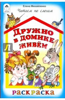 Дружно в домике живем - Елена Михайленко