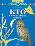Александр Тамбиев - Кто в кустарнике живет? Книга для чтения детям обложка книги