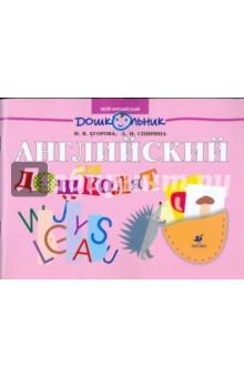 Английский для дошколят: учебно-методическое пособие - Егорова, Спирина