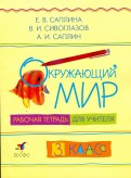 Саплина, Сивоглазов, Саплин: Окружающий мир. 3 класс: рабочая тетрадь для учителя