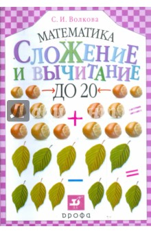 Сложение и вычитание до 20 (1150) - Светлана Волкова