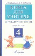 Грехнева, Корепова: Литературное чтение. Родное слово. 4 класс: Книга для учителя