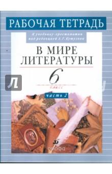 В мире литературы. Рабочая тетрадь. 6 класс. В 2-х частях. Часть 2 - Кутузов, Абдуева, Сарычева