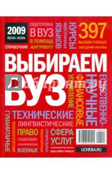 Выбираем ВУЗ. 2009