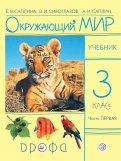 Саплина, Сивоглазов, Саплин: Окружающий мир. 3 класс. В 2 частях. Часть 1. Учебник. РИТМ. ФГОС