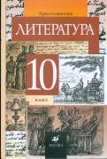 Курдюмова, Демидова, Колокольцев: Литература. 10 класс: Хрестоматия