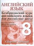 Сафонова, Бочоришвили, Соловова: Английский язык. Уровень 3. 8 класс: сборник заданий