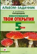 Плешаков, Сонин: Твои открытия: альбом-задачник к учебнику