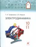 Трофимова, Фирсов: Электродинамика 10-11 классы: учебное пособие (9244)