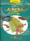 Инна Шустова - Азбука. Рыбы России. Книга для чтения детям обложка книги