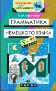 Евгения Сазонова: Грамматика немецкого языка для школьников. 511 классы