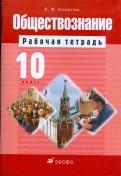 Анатолий Никитин: Обществознание. 10 класс: рабочая тетрадь