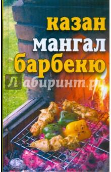Казан, мангал, барбекю - Юлия Бебнева