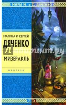 Мизеракль - Марина Дяченко