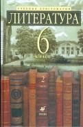Ладыгин, Нефедова, Тренина: Литература. 6 класс: Учебник-хрестоматия. В 2 частях: Часть 2