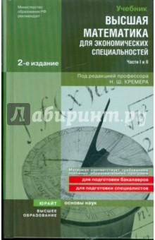 Высшая математика для экономических специальностей: Учебник и Практикум (части I и II) - Кремер, Путко, Тришин, Фридман