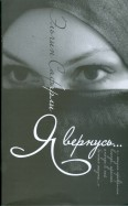 Эльчин Сафарли - Я вернусь... обложка книги