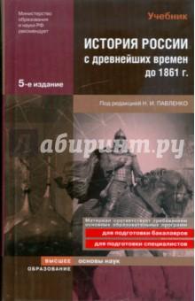 Учебник По Истории 10 Класс Павленко