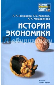 История экономики: конспект лекций - Гончарова, Иванова, Мещерякова