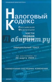 Налоговый кодекс Российской Федерации: по состоянию на 20 марта 2009 г. Части 1 и 2