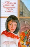 Татьяна Успенская - Жизнь сначала обложка книги