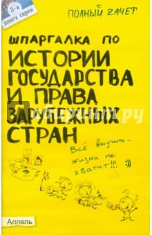Шпаргалка по истории государства и права зарубежных стран - Александра Жаворонкова