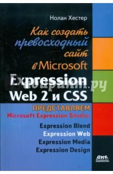Как создать превосходный сайт в Microsoft Expression Web 2 и CSS - Нолан Хестер