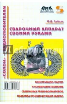 Сварочный аппарат своими руками - Игорь Зубаль